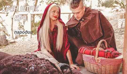 Сексапильная Красная Шапочка дает себя трахнуть охотнику...