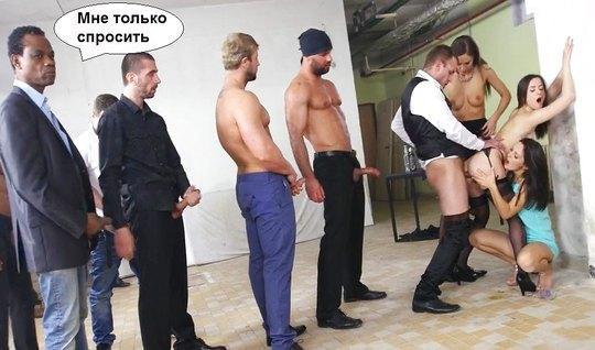 Три шлюхи помогают толпе мужиков выстреливать спермой и подставляют св...